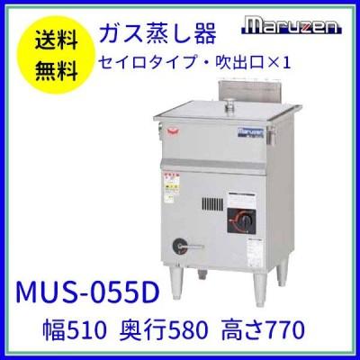 MUS-055D マルゼン ガス蒸し器 セイロタイプ 吹出口×1