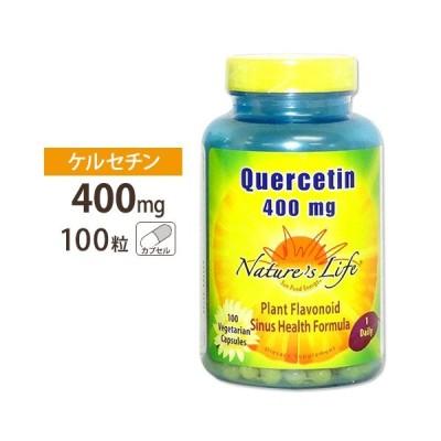 ケルセチン配合 サプリメント ケルセチン 400mg 100粒