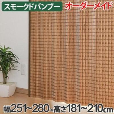 竹 カーテン スモークドバンブー サイズオーダー 幅251~280×高さ181~210 B-1371 ( 送料無料 バンブーカーテン 目隠し 間仕切り バン