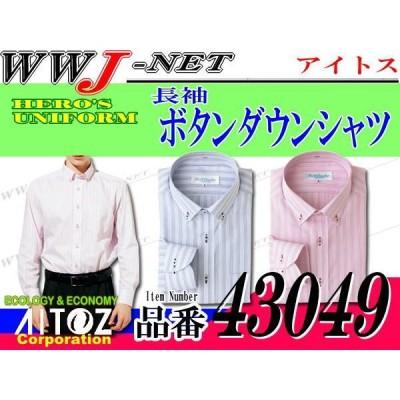 ユニフォーム ストライプ 長袖ボタンダウンシャツ az43049 アイトス