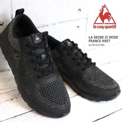 ルコック スニーカー le coq sportif(ルコックスポルティフ)LA セーヌ 2 ワイド フランスニット ブラック LA SEINE 2 WIDE FRANCE KNIT QL3PJC01BK