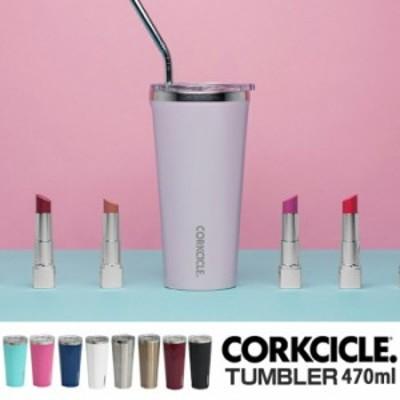 corkcicle タンブラー 470ml ステンレス 保温 保冷 メンズ レディース コークシクル 全8色 ステンレスタンブラ