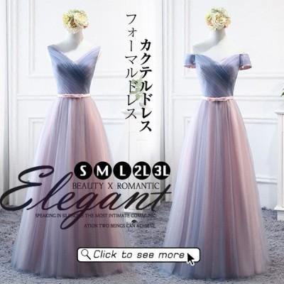 イブニングドレス ロング Aライン パーティードレス ワンピース ロングドレス レディース 花嫁ドレス カラードレス ドレス ワンピ