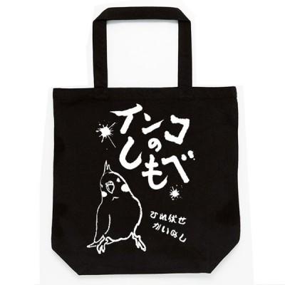 ロワテオ トートバッグ 黒しもべ オカメインコ 237A0201  BIRDMORE バードモア 鳥用品 鳥グッズ 鳥 とり インコ プレゼント
