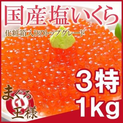 (いくら イクラ) 国産 いくら 塩イクラ 1kg
