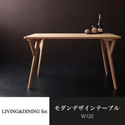 テーブル単品 幅120 ダイニングテーブル モダンデザインリビングダイニング アーツ モダンデザイン 机 つくえ 食卓テーブル 木製テーブル 木目 天然木