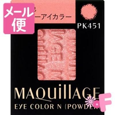 [ネコポスで送料190円]マキアージュ アイカラー N (パウダー)PK451 【ケース別売り】