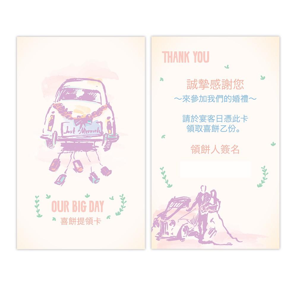 喜餅卡 C08新婚汽車【一包10張】/喜餅提領券 百搭象牙卡 婚宴必備 提供客製化 C08 新婚汽車【Bonne Bou