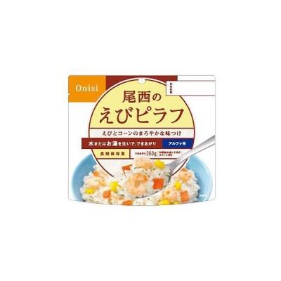 尾西食品-OnishiFoods えびピラフ