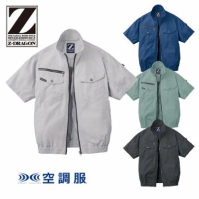 空調服 自重堂 ジードラゴン Z-DRAGON 74090 半袖ブルゾン 作業服のみ(ファンなし)ポリエステル100%
