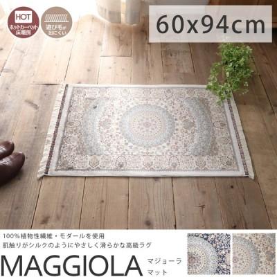 ウィルトン織 マット 玄関マット 上品 ペルシャ絨毯 風 モダール なめらか フリンジ ホットカーペット 床暖房対応 ベージュ ネイビー マジョーラ 約60x94cm