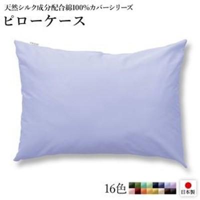 ds-2331563 日本製 シルク加工 綿100% 【単品】 ピローケース サックス・ペールブルー おしゃれ 枕カバー ベッドカバー 布団カバー【代