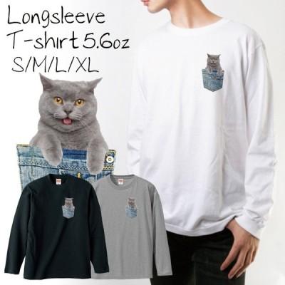 Tシャツ ロンT 長袖 メンズ 猫 ネコ ポケットから猫シリーズ おもしろパーカー メンズファッション ロングTシャツ
