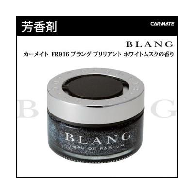 車 芳香剤 ホワイトムスク ブラング(BLANG) カーメイト FR916 ブラング ブリリアント 車用芳香剤 carmate