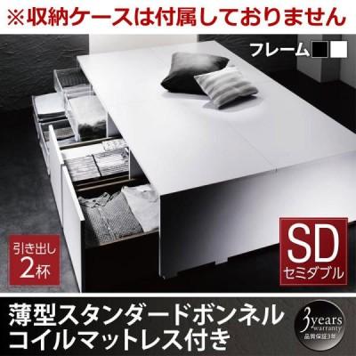 ベッド マットレスセット 引出し2杯 引き出し収納ベッド セミダブル 薄型スタンダードボンネルコイルマットレス シュネー