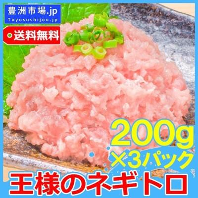 ネギトロ 王様のネギトロ 200g×3 合計600g ねぎとろ マグロ まぐろ 鮪 刺身 海鮮丼