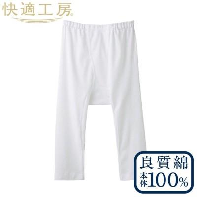 【グンゼ 快適工房】半ズボン下(前あき) S〜L ずっと上質、ずっと快適、綿100%