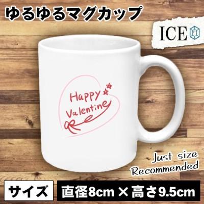 バレンタイン リボンと文字 おもしろ マグカップ コップ 陶器 可愛い かわいい 白 シンプル かわいい カッコイイ シュール 面白い ジョーク ゆるい プレゼント