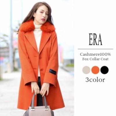ERA/エラ カシミヤ 100% コート フォックス 襟 コート 着丈90cm レディース 冬 ライトベージュ/オレンジ/ブラック