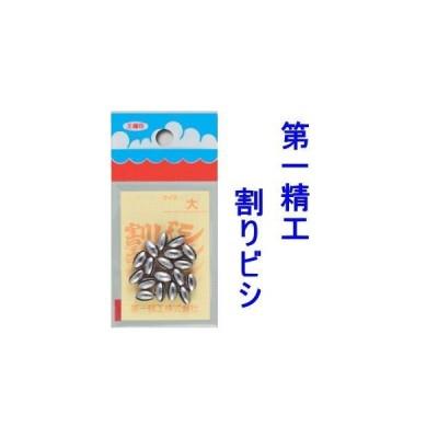 第一精工 割ビシ 【在庫限り】【ネコポス可】(ジンタン ガン玉)