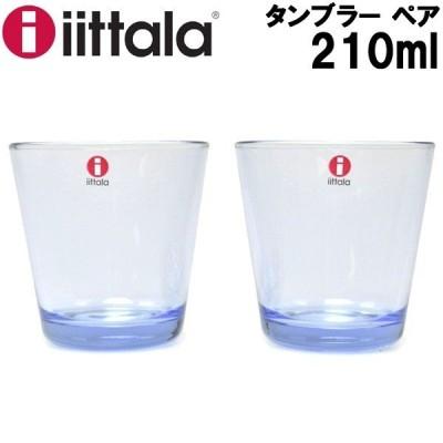 イッタラ コップ グラス カルティオ タンブラー 210ml 2個セット IITTALA 01-79041004