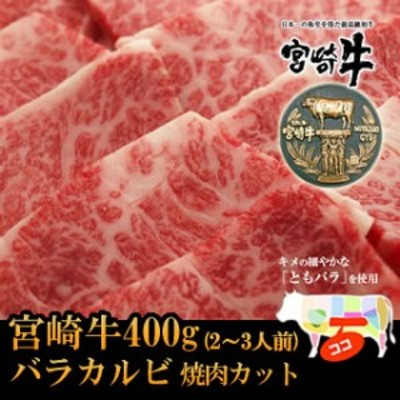 宮崎牛上カルビ・ともバラ焼肉カット400g【バーベキュー】【BBQ】《簡易包装仕様》