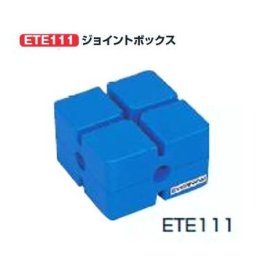 エバニュー 体つくり運動 ジョイントボックス 長さ15×幅15×高さ9.5cm ETE111 1個