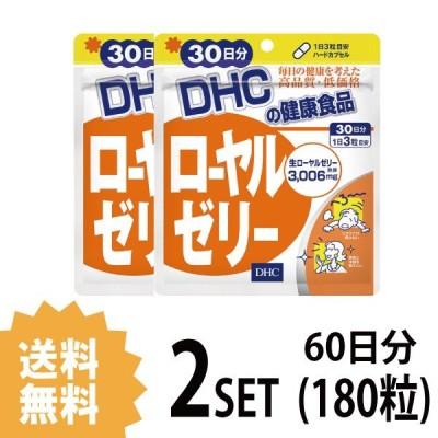 2パック  DHC ローヤルゼリー 30日分×2パック (180粒) ディーエイチシー サプリメント ビタミンB ミネラル アミノ酸 サプリ 健康食品 粒タイプ