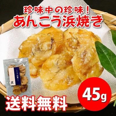 珍味中の珍味!あんこう浜焼き(45g)