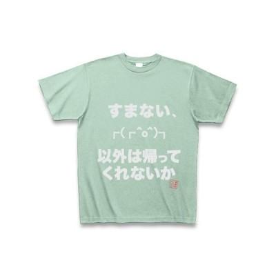 すまない、┌(┌^o^)┐以外は帰ってくれないか(白文字) Tシャツ Pure Color Print(アイスグリーン)