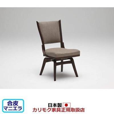 カリモク ダイニングチェア/ CT735モデル 合成皮革張 食堂椅子(回転式)(肘なし)(COM オークD・G・S/マニエラ) CT7347-MA