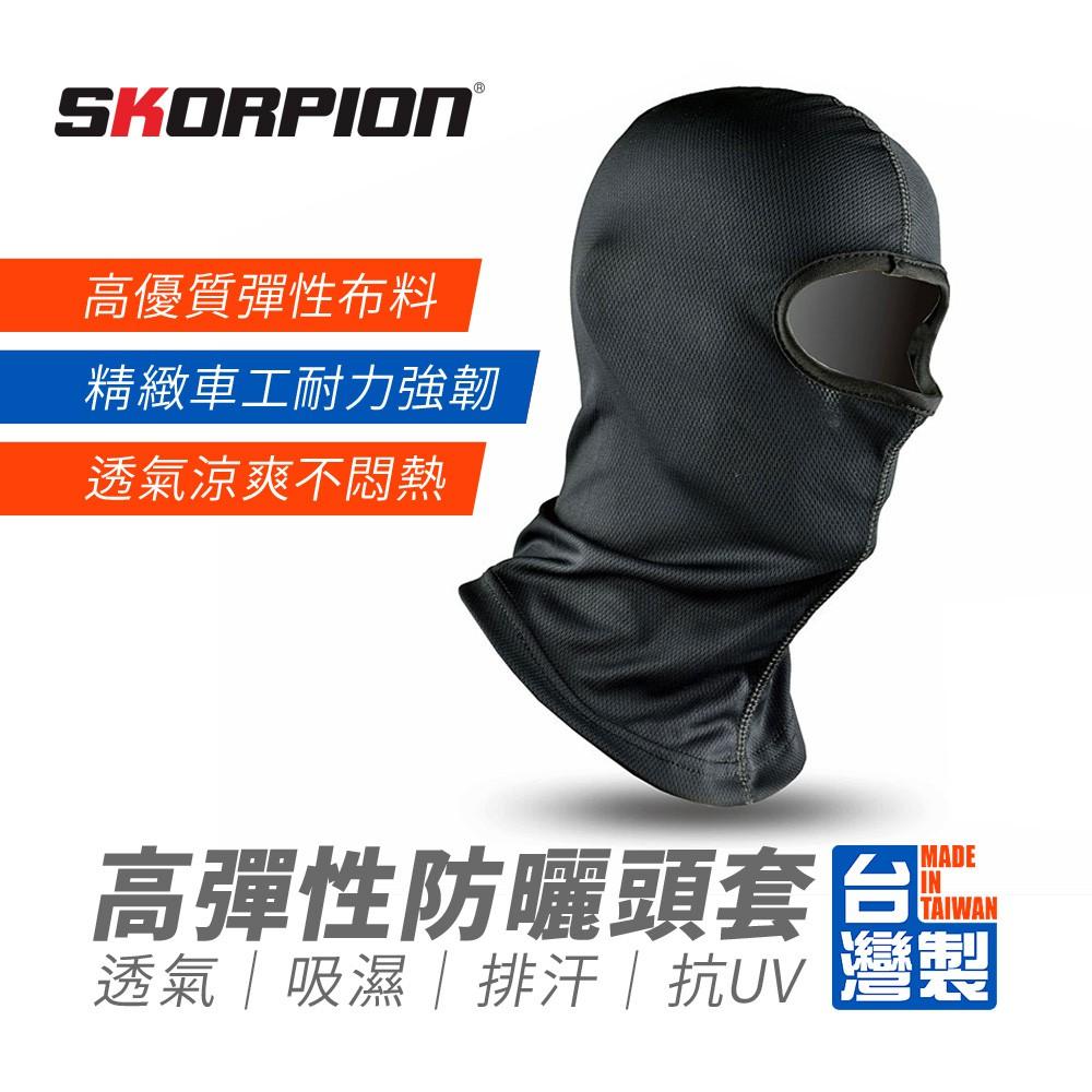 SKORPION 吸濕排汗 高彈性 抗UV 機車頭套 冰涼頭套 釣魚頭套 防曬頭套 頭罩 面罩