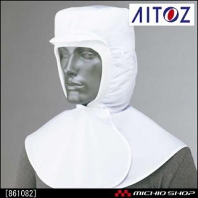 食品衛生白衣 アイトス AITOZ 861082 衛生頭巾