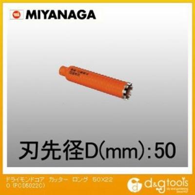 ミヤナガ 乾式ドライモンドコアドリルカッターロング PCD5022C
