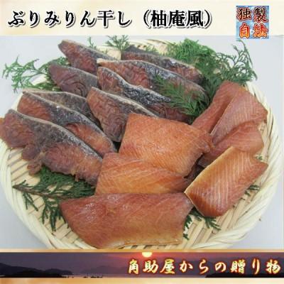 三重県産を中心とした国産魚のみで作り上げた干物。 干物 冷凍 ぶりの柚庵干し・ぶりトロ腹身 セット ぶり 伊勢志摩