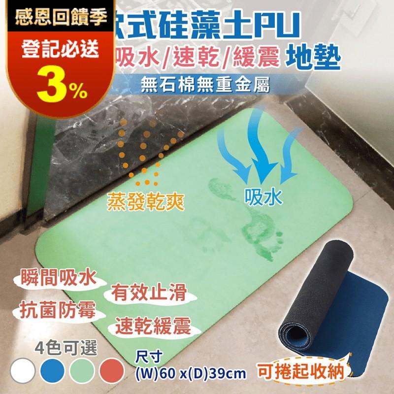 【家適帝】軟式硅藻土PU止滑吸水速乾緩震地墊 吸水軟墊 腳踏墊 門墊