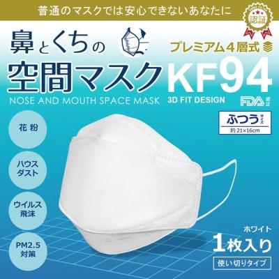 マスク KF94 韓国 不織布 使い捨て 鼻と口の空間マスク 1枚入 ふつうサイズ 大人 (ゆうパケット可)