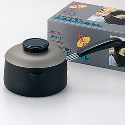 ヨシカワ だんらんグルメ お弁当片手天ぷら鍋16cm SH5394