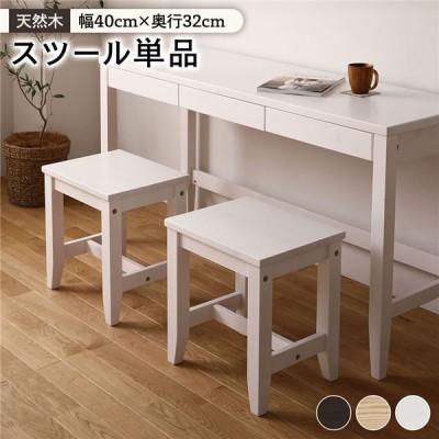 天然木 スツール 1脚 パソコンチェア 椅子 PCチェア 送料無料