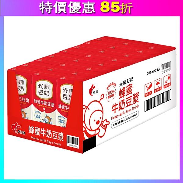 【免運直送】光泉豆奶-蜂蜜牛奶豆漿330ml(24瓶/箱)*1箱 -02