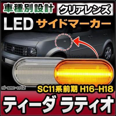 ll-ni-smc-cr12 クリアーレンズ TIIDA LATIO ティーダ ラティオ(SC11系前期 H16.10-H18.12 2004.10-2006.12)LEDサイドマーカー LEDウインカー 日産 ニッサン (