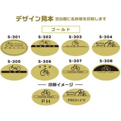 駐輪シール【名入れ印刷】メタリック Sタイプ