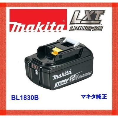 マキタ BL1830B バッテリ 18V 純正 3.0Ah/残量表示+自己故障診断機能付き/BL1840B,BL1850B,BL1860B 機種対応