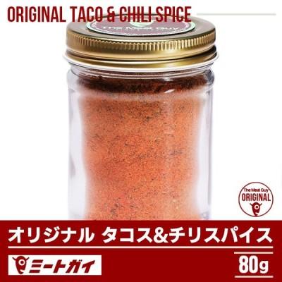 ポイント消化 ミートガイオリジナル タコス&チリスパイスミックス  香辛料 ハーブ 調味料 ケイジャン