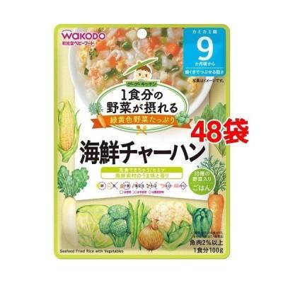 和光堂 1食分の野菜が摂れるグーグーキッチン 海鮮チャーハン 9か月頃〜 ( 100g*48袋セット )/ グーグーキッチン