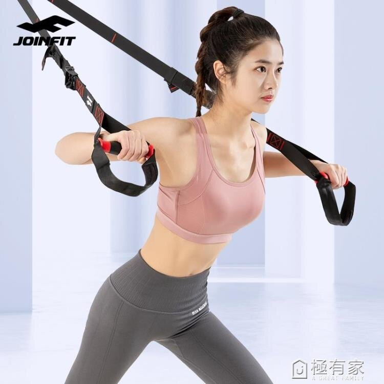 JOINFIT拉力繩懸掛式訓練帶 腿部肌肉訓練器 拉力器家用健身器材 麥田印象