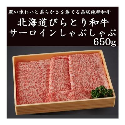 北海道びらとり和牛 サーロインしゃぶしゃぶ650g