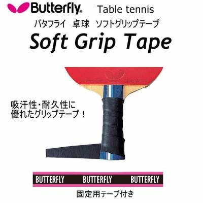 バタフライ/タマス 卓球 ソフトグリップテープ 2021年継続モデル [M便 1/2][物流]