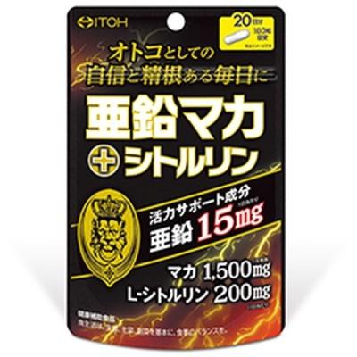 ◆井藤漢方 亜鉛マカ+シトルリン 60粒