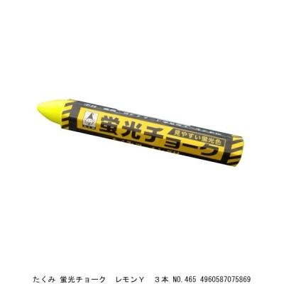 たくみ 蛍光チョーク レモンY 3本 No.465 (7221452) 送料区分A 代引不可・返品不可